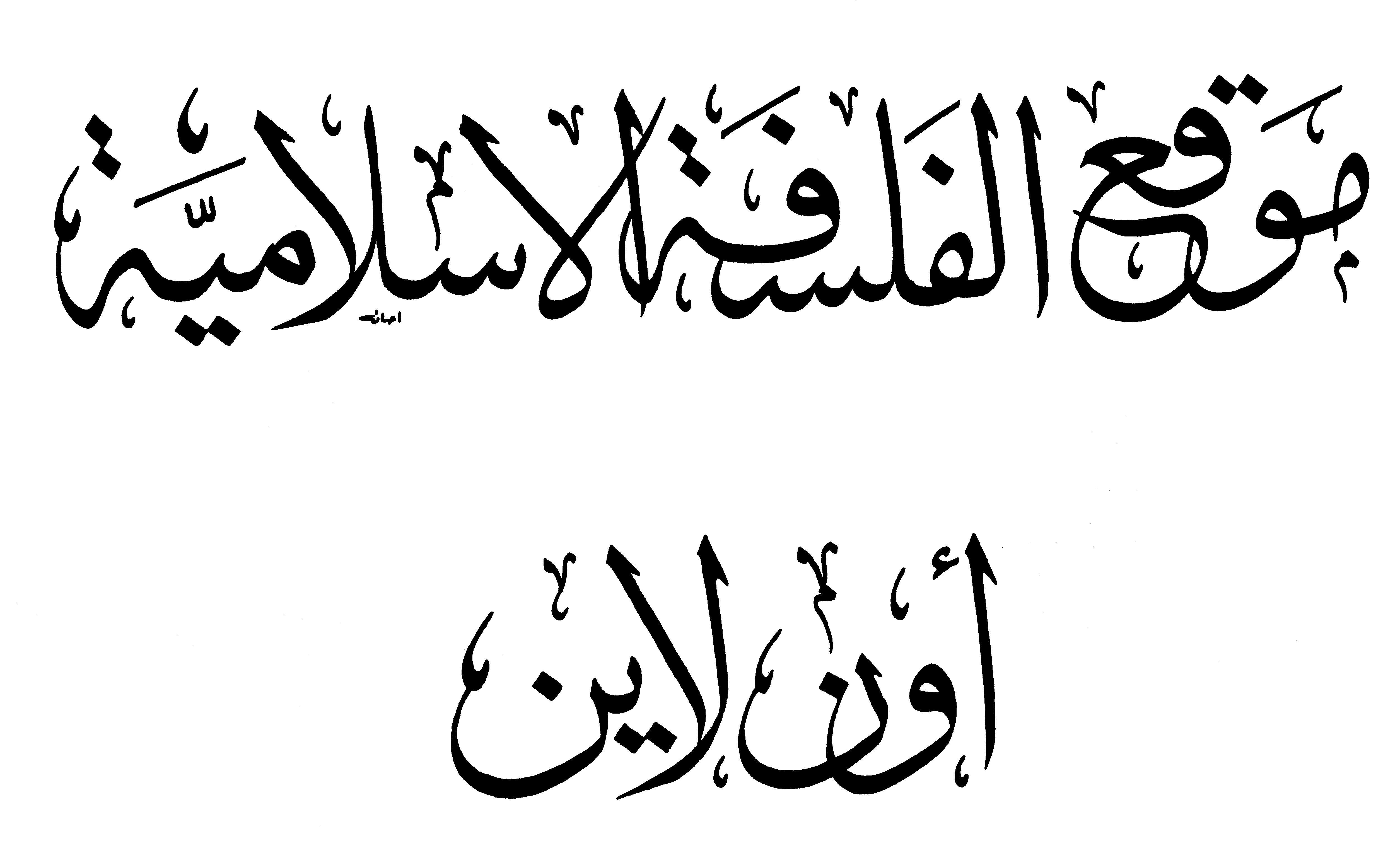 Islamic Philosophy Online