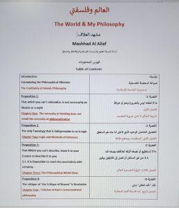العالم وفلسفتي : المحتويات