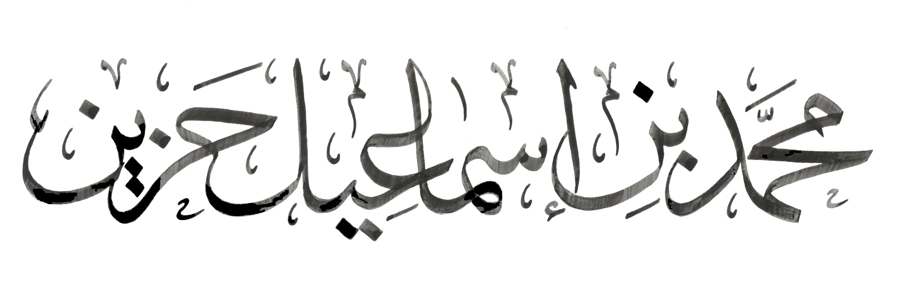 Arabic calligraphy fonts imgkid the image kid